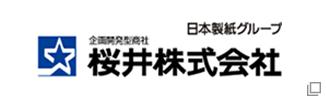 日本製紙グループ 桜井株式会社