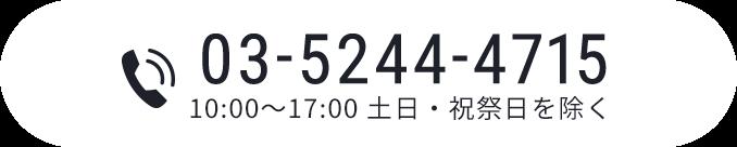 03-5244-4715 9:00~17:00 土日・祝祭日を除く